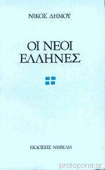 Οι νέοι Έλληνες - Νίκος Δήμου - 9780002110679 | Protoporia.gr